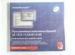 Программное обеспечение SW OPEN_AT V2.10/2.11/3.01/3.02 CD