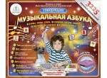 Электронные игрушки ''Музыкальная Азбука'' Вариант№2